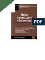 Толмачев-Право социального обеспечения 2005.pdf