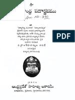 SamskruthandraPadavarnavamu