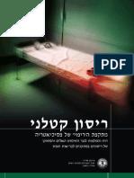 Deadly Restraints Hebrew