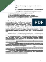 Л. №9. Генри Киссинджер и  американский миропорядок. Документ Microsoft Word