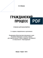 А.А.Власов Гражданский процесс.pdf