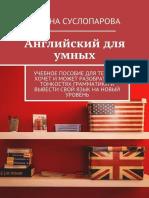 Суслопарова Г.-Английский для умных-2016