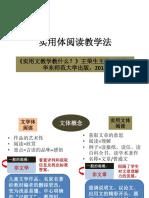实用文教学教什么_王荣生.pptx