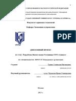 diplomnaya_rabota._grisho_stanislav_evgenevich..pdf