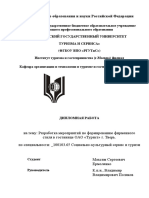 Фирменный стиль гостиницы.pdf