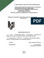 Подбор персонала.pdf