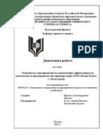shohin_na_eiu_2014.pdf