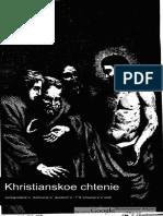 Христианское Чтение - 1822 - Вып. 1 - Gb