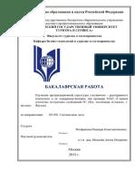 feofanova_izuchenie_organizacionnoy_struktury_gostinichno-restorannogo_kompleksa_i_ee_sovershenstvovanie_(1).pdf