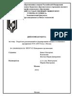 разработка рекомендаций по формированию имиджа .pdf