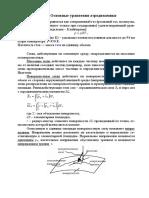 lekcii_pilotam_tema1.pdf