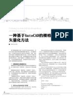 一种基于AutoCAD的栅格数据矢量化方法_黄同新