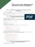 Linux. Добавление IP-адресов и связывание сетевых интерфейсов.docx