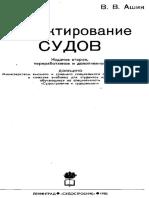 Ashik Proektirovanie Sudov