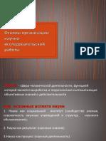 Основы орг н-и работы.pptx