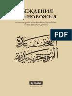 Ubezhdenie Edinobozhia Al-Akyda at-Taukhidiyya