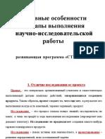 Методические ревомендации по нраписанию наученого исследования 2019.pptx
