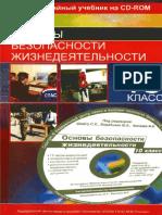 ОБЖ 10 кл .pdf