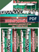 Плакат обучение бильярду