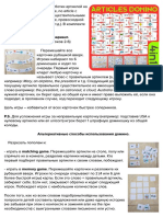 Articles_domino_4in1_69 (1).pdf