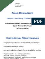 Πανίδα Της Ελλάδας (Μέρος Β')