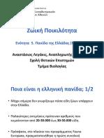 Πανίδα Της Ελλάδας (Μέρος Α')