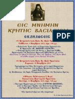 Εκδηλώσεις της Ι. Αρχιεπισκοπής Κρήτης για τον αοίδιμο Μητροπολίτη Κρήτης κυρό Βασίλειο