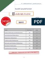 ملزمة منتدي الممرض الفلسطيني 2017 New