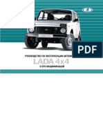 Lada 4x4 Руководство По Эксплуатации