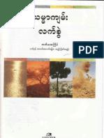 Bible Handbook 1