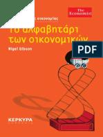 Αλφαβητάρι των οικονομικών.pdf