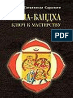 SSSarasvati Mula Bandha Klyuch k Masterstvu.220415.Fb2