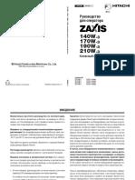 Zx210w-3. Руководство Оператора