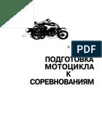Мамзелев И.А. Подготовка Мотоцикла к Соревнованиям