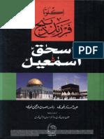 اکلوتا فرزند ذبیح اسحٰقؑ یا اسمٰعیلؑ.pdf
