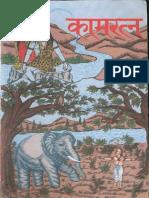 Kam Ratna - Jwala Prasad Mishra