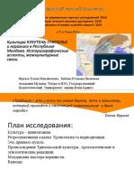 Фрунзе_Бабина_prezentsru