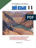 Русский Язык Учебник Для 11-Го Класса Средней Школы с Таджикским Языком Обучения