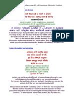 Sanskrit Slokas Vol 4
