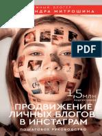 Alexandra_Mitroshina_-_Prodvizhenie_lichnykh_blogov_v_Instagram_Poshagovoe_rukovodstvo 2.epub