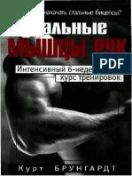 Идеальные мышцы рук.pdf