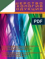 vozmozhnosti-terapii-disgormonalnoy-patologii-molochnyh-zhelez-u-zhenschin-s-ginekologicheskimi-zabolevaniyami.pdf