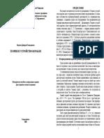 teoria_i_ustr_korabl_fedotov_.pdf