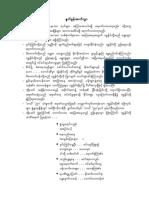 Phaung Gyi Poem