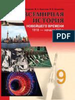 vs_ist_noveishego_vremeni_Koshelev_9kl_2019 (1)