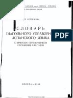 Сердюкова, Н.Н. Словарь Глагольного Управления Испанского Языка