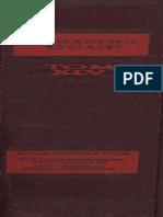 geology_of_ussr_45-1.pdf