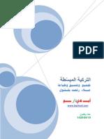 مكتبة نور - تعلم اللغة التركية المبسطة.pdf