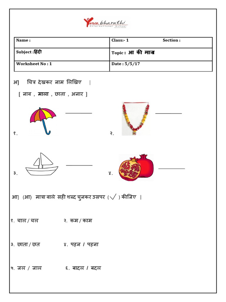 Name Class 1 Section Subject À¤¹ À¤¦ Topic Worksheet No 1 Date 5 5 17