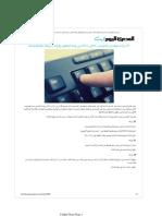 27 سرًا لا تعرفه عن الأزرار من «F1 إلى F12» في لوحة المفاتيح إجراءات سريعة بضغطة واحدة.pdf